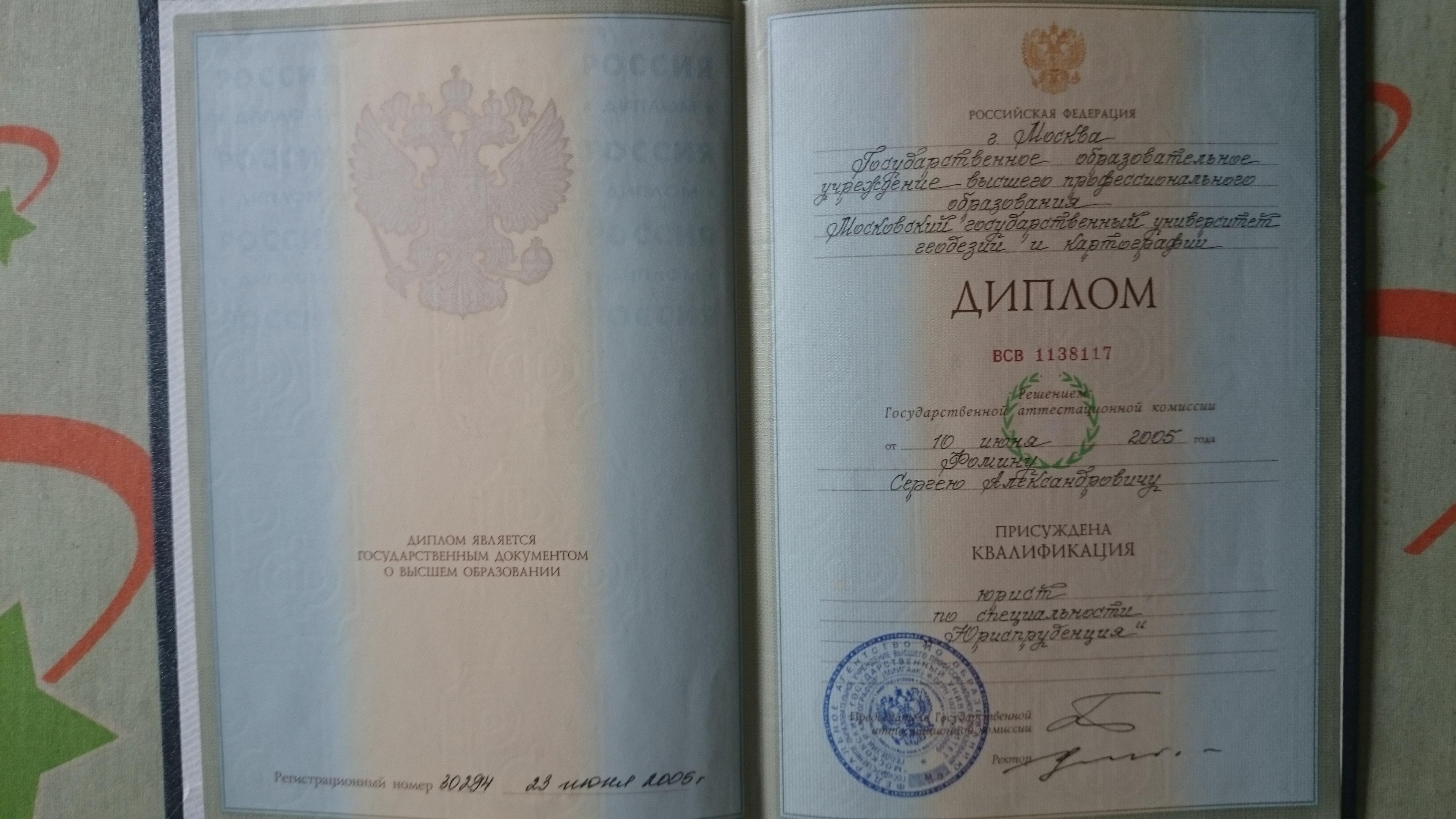 Сколько стоит купить диплом екатеринбурге если до 1992 года никто и не знал купить диплом высшего образования Специалист После распада Советского Союза сфера образования в сколько стоит купить